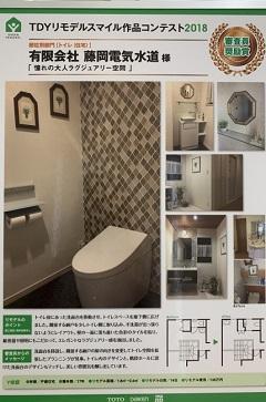 作品コンテスト トイレ