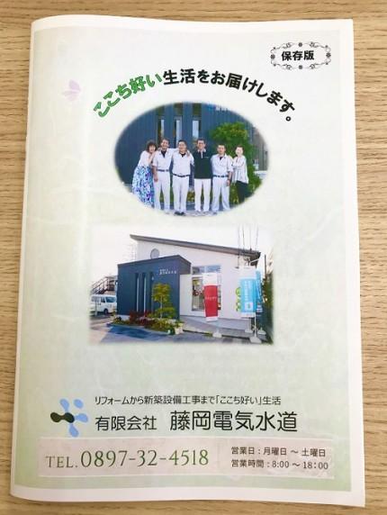 藤岡電気水道 保存版冊子