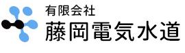 有限会社藤岡電気水道